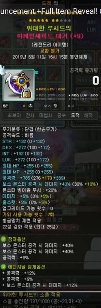 [ENG SUB] 80k LUK Full Item Reveal! : Maplestory