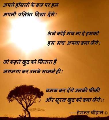quotes motivational hindi smslatestsmsin