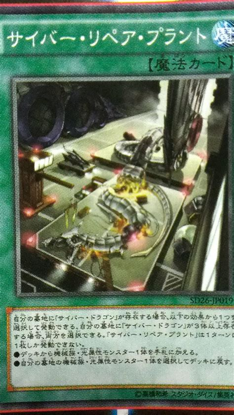 Cyber Structure Deck Ocg by Ocg Structure Deck 26 News The Organization