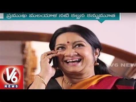 youtube actress kalpana malayalam actress kalpana passes away v6 news youtube