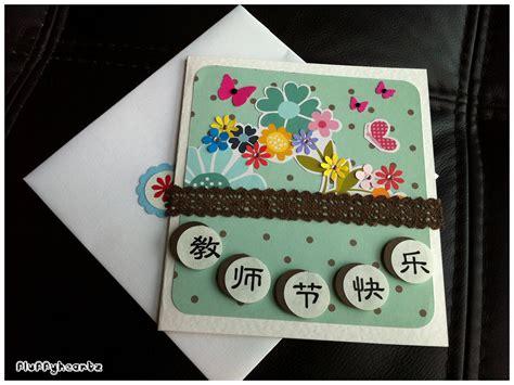 fluffyheartz teachers day cards  chinese teachers