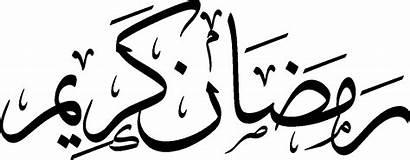 Jawi Arabic Ramadan Calligraphy Walimatul Transparent Kareem