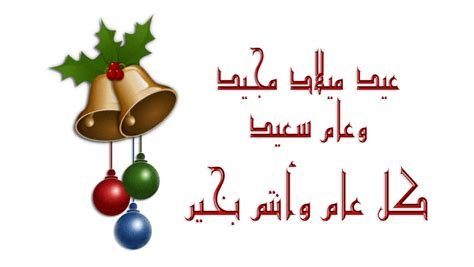 merry christmas and happy new year in arabic lebanese arabic institute