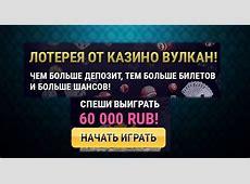 Июньская депозитная лотерея в Интернет казино Вулкан