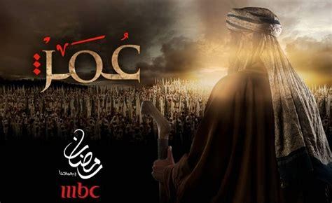 serie omar ibn al khattab al farouq video islamrappel
