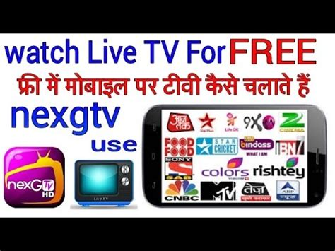 free tv on mobile how to live indian dish tv channel on all mobile