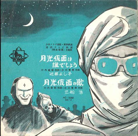 月光 仮面 は 誰 で しょう