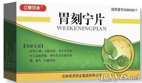 wei ke ning tablets beijing jing kang pharmaceutic