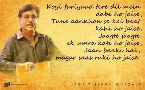 classic ghazals  jagjit singh thatll