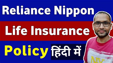 You can choose between regular pay and limited pay. Reliance nippon life insurance policy| reliance nippon life protection plus life insurance ...