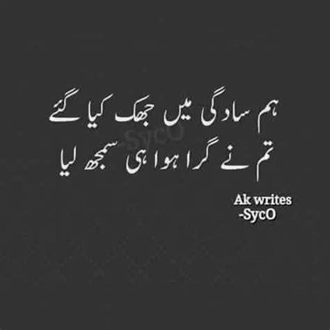 urdu quotes ideas  pinterest urdu poetry