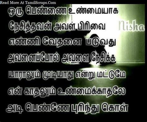 Sad Death Quotes Tamil