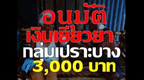 อนุมัติแล้ว!! เงินเยียวยา กลุ่มเปราะบาง 3,000 บาท - YouTube