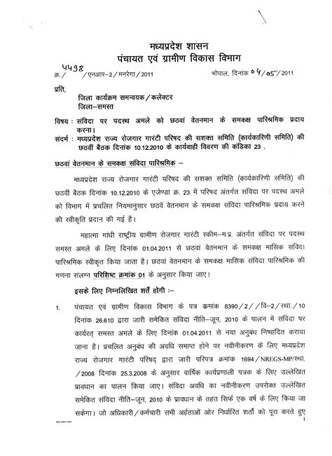 pay order letter  rti anonymous