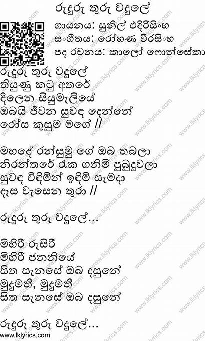 Thuru Lyrics Sunil Edirisinghe
