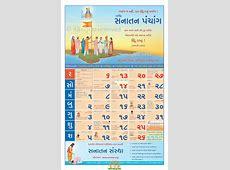 Gujarati Sanatan Panchang 2018 HinduPad