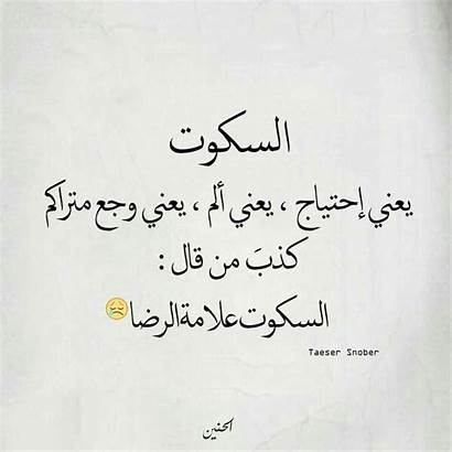Arabic Quotes Sad كلمات من Quote