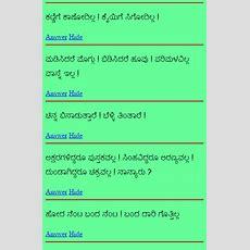Kannada Ogatugalu App Ranking And Store Data  App Annie