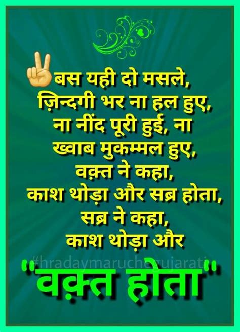 Punjabi Quotes For Family