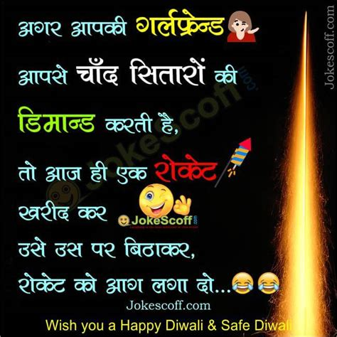 Top 10 Funny Diwali Wishes Jokes And Sms In Hindi  Jokescoff. Country Girl Quotes Images. Deep Quotes Memories. Boyfriend Quotes Lord Of The Rings. Disney Quotes Believe. Coffee Quotes Price. Tumblr Quotes Philosophy. Christmas Quotes Messages Loved Ones. Happy Job Quotes