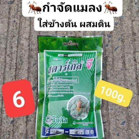 สตาร์เกิลจี กำจัดแมลง ขนาด 100 กรัม   Shopee Thailand
