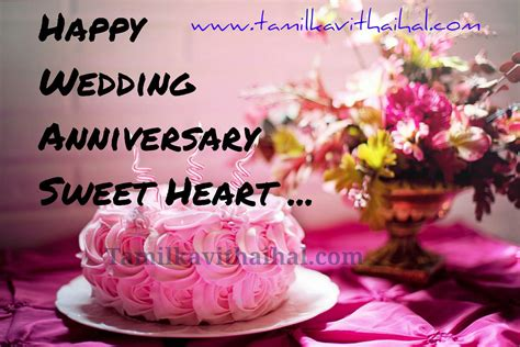 thirumana naal valthukkal  tamil kavithaigal sweet couple wedding anniversary  image hd