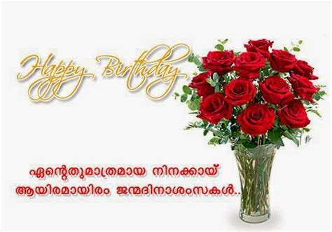 birthday wishes in malayalam birthday wishes for borther in malayalam happy birthday
