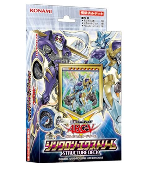 Yugioh Synchro Structure Deck by Structure Deck Synchron Yu Gi Oh It S Time