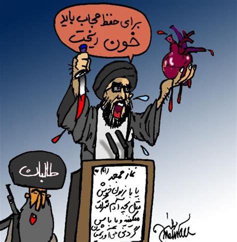 خاکستر سوزان کارتون خاتمی برای حفظ حجاب باید خون
