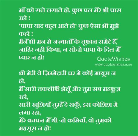 Daughter Wedding Quotes In Hindi