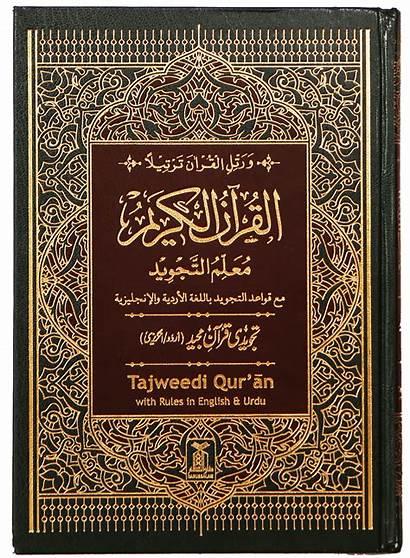 Quran English Darussalam Urdu Lines Pakistan Gambar