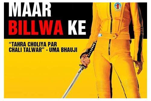 kill bill 2 full hd movie download in hindi