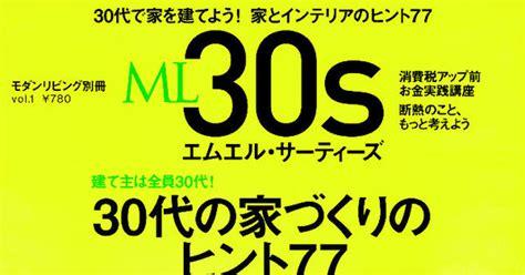 Ml30s エムエル・サーティーズ |ハースト婦人画報社