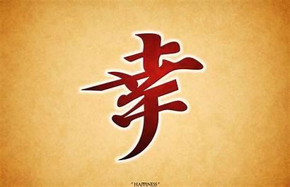 Kanji Chinese Symbol Desktop Computer Japanese Calligraphy