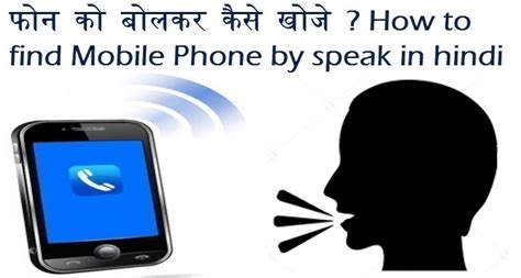 how to catch on cell phone how to find mobile phone by speak in ब लकर फ न
