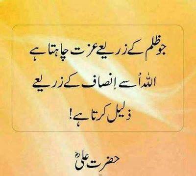 hazrat ali ra  aqwal part  urdu quotes  images