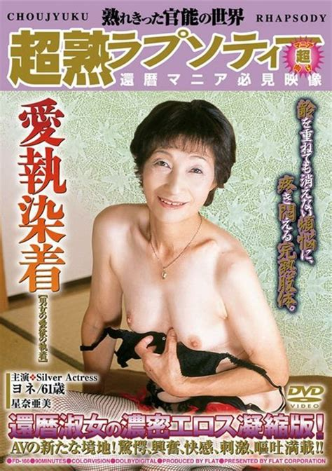 Japanese Granny Likes To Fuck Videos On Demand Adult Dvd Empire
