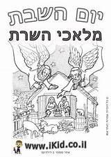Coloring ש�ת Crafts Pages Shabbat צ�יעה Shabbos דפי Jewish Ikid Il Preschool sketch template