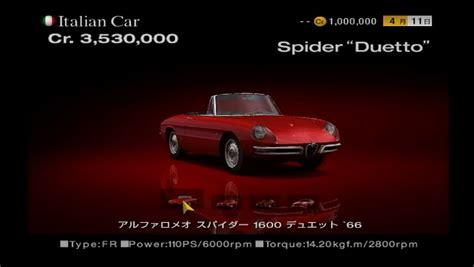 Gran Turismo 4 Cars - Image: italian/alfaromeo-spider-1600 ...