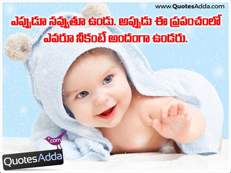 Cute Baby Smiling Quotes