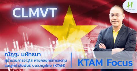 KTAM Focus : CLMVT - Hoonsmart