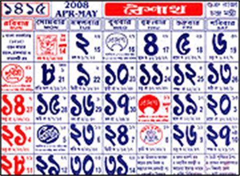 1422 baixar panjika bengali pdf