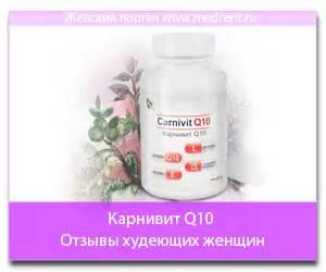Капсулы для похудения карнивит q10