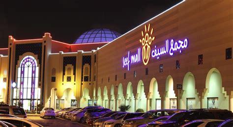 بالصور .. افضل اماكن التسوق في البحرين – سفاري نت