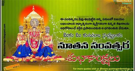 happy  year telugu  sms messages quotes
