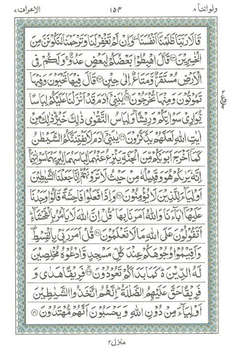 surah  al araf read holy quran
