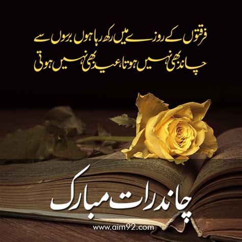 chand raat mubarak beautiful images urdu shayari aim