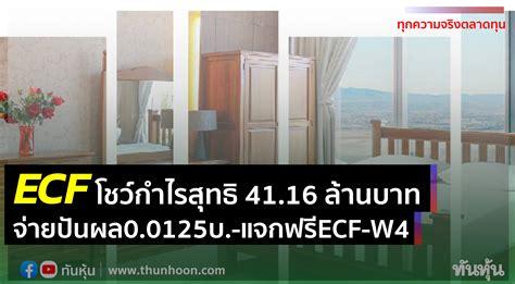 ECF เล็งจ่ายปันผลหุ้นละ 0.0125 บาท แจกฟรี ECF-W4