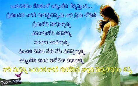 quotations  telugu  image quotesaddacom