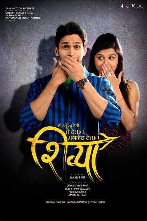 baban marathi movie 2018 free download